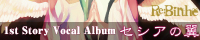 Re:Birthё 1st Story Vocal Album「セシアの翼」公式サイト