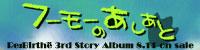 Re:Birthё 3rd Story Vocal Album「フーモ―のあしあと」公式サイト