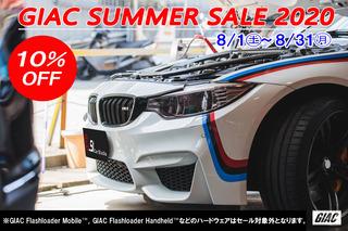 GIAC Summer Sale 2020.jpg