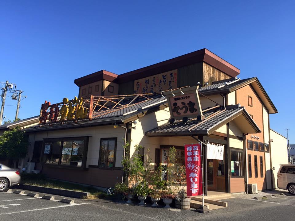 上尾店 | 和食レストラン そうま