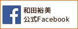 和田裕美公式FB