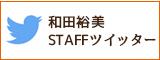 和田裕美事務所スタッフツイッター