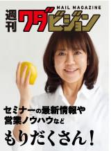 無料メルマガ「週刊ワダビジョン」
