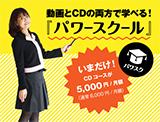 和田裕美の有料会員制度「パワースクール」