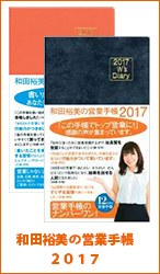 和田裕美の営業手帳2017 2色