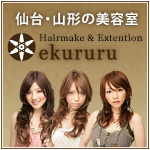 仙台・山形の美容室・ヘアサロン - ekururu / エクルル -<br> エクステ、パーマ、縮毛矯正