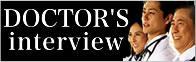 ドクターズインタビューDOCTOR'S  interview |ドクターズインタビュー