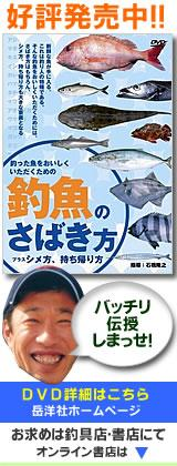 釣魚のさばき方・岳洋社