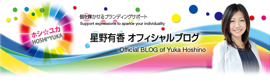 ホシ☆ユカ 星野有香オフィシャルブログ