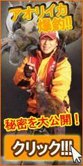 JFA海上釣堀ブログ~海上釣堀釣り名人が本気で教えるで!