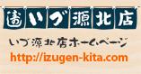 寿司 いづ源北店