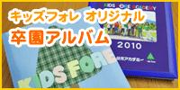 キッズフォレオリジナルの卒園アルバムをご紹介