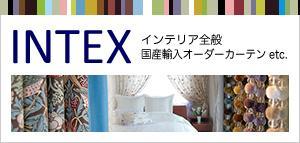 INTEX - インテックスさいとう インテリア全般、国産輸入オーダーカーテンetc.