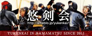 剣道・居合い「悠剣会」