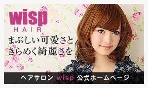 赤羽 王子 大宮 高田馬場の美容室(美容院)wisp☆ウイスプ☆