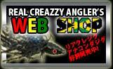 REAL CREAZZY ANGLER'S ONLINE SHOP