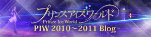 プリンスアイスワールド2010~2011 Blog