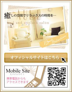 渋谷のネイルサロンAube-オーブ公式サイト