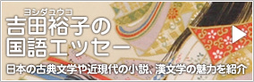 吉田裕子の国語エッセー