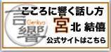 宮北侑季オフィシャルサイト