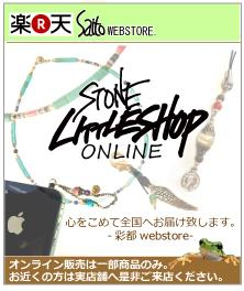富田林市☆天然石・パワーストーンLITTLE SHOP