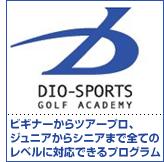 「ディオスポーツ・ゴルフアカデミー」~プロゴルファーをめざすツアープロ育成プログラム~ホームページはこちら