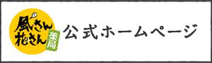 風さん花さん公式サイトバナー