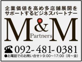 (株)M&Mパートナーズ