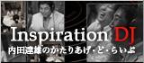 $【インスピレーションDJ】内田達雄のかたりあげ・ど・らいぶ-かたりあげラジオ(バナー)