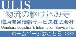 物流に関するお悩みを「物流の駆け込み寺」梅原流通情報サービスが解決!