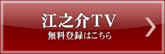江之介TV