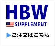 HBWサプリメント
