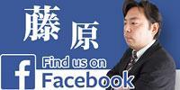 facebook--藤原