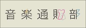 ongaku_shop
