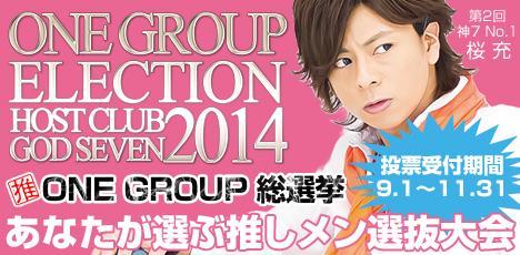 ONE GROUP総選挙
