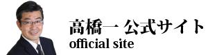 高橋一の公式サイト