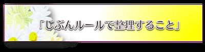 http://ameblo.jp/jibun-seirijyutsu-sumai/theme-10083896758.html