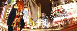 歌舞伎町ホストクラブ Latte(ラテ)
