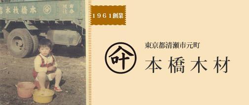 本橋木材ホームページ
