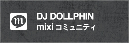 DJ DOLLPHIN mixiコミュニティ