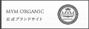 MYM ORGANIC(エムワイエム オーガニック 公式サイト)