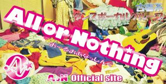 $古着系ダンスボーカルグループ『All or Nothing』(AoN)オフィシャルブログ