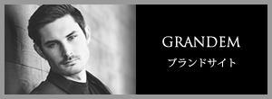GRANDEM(グランディム 公式サイト)