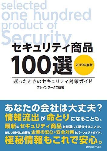 セキュリティ商品100選