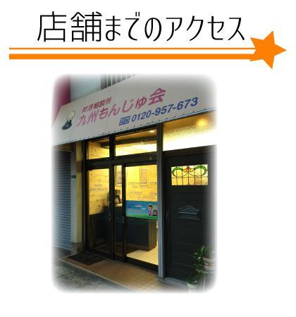 店舗までのアクセス