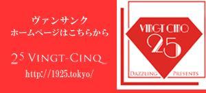 VingtCinqアンティーク ジュエリー 東京