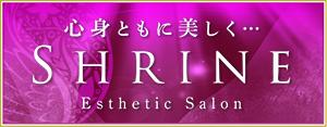 全身ともに美しく・・・SHRINE Esthetic Salon シュライン エステティックサロン