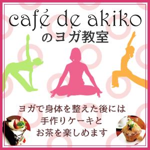 Cafe de akikoのヨガ教室