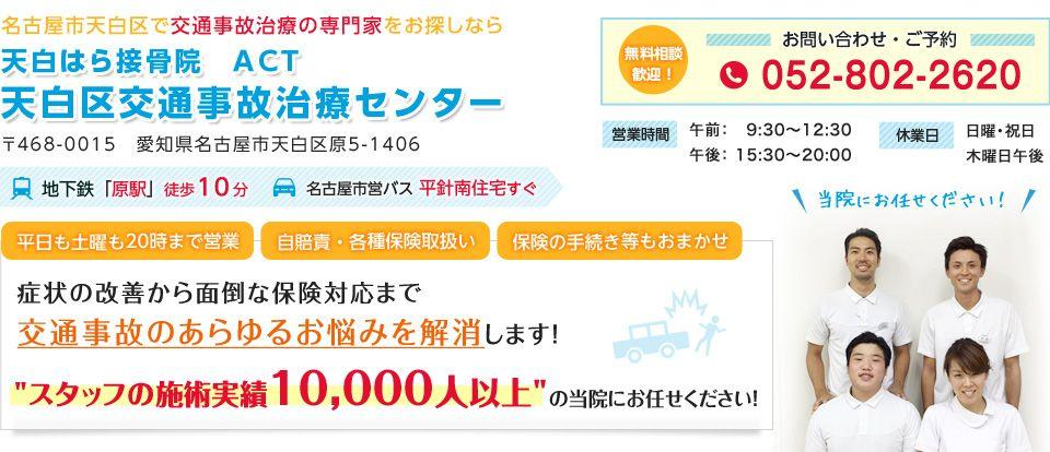tenpaku-actのブログ