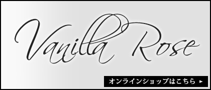 VanillaRose オンラインショップ